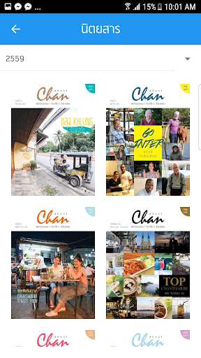 about Chan 1.3 screenshots 4