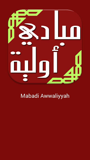 Ushul Fiqh Mabadi Awwaliyah