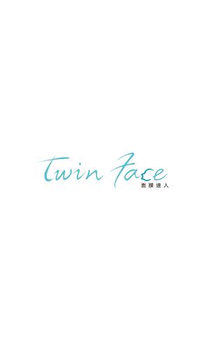 twinface面膜達人