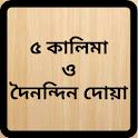 Bangla Dua ( দু'আ ) icon