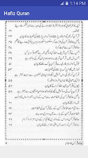 Hafiz e Quran aur Uska Maqam Offline - náhled