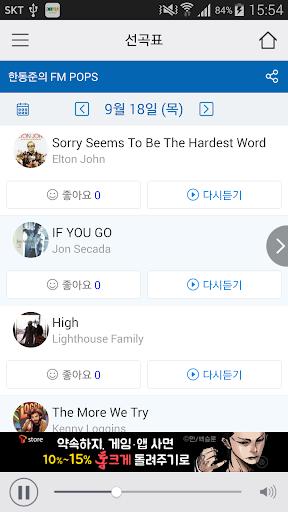 CBS레인보우 screenshot 4