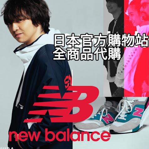 New Balance 新百倫代購文章主圖一