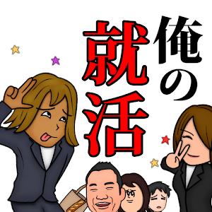 俺の就活〜恐怖の学生採用物語〜