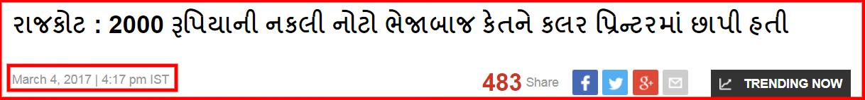 screenshot-sandesh.com-2020.01.15-23_35_10.png