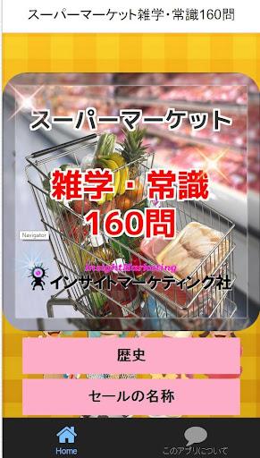 玩娛樂App|オトナ女子・スーパーマーケット雑学・常識160問免費|APP試玩