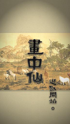 畫中仙 - 找找郎世寧藝術益智遊戲