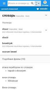 Словенский-Русский Словарь - náhled