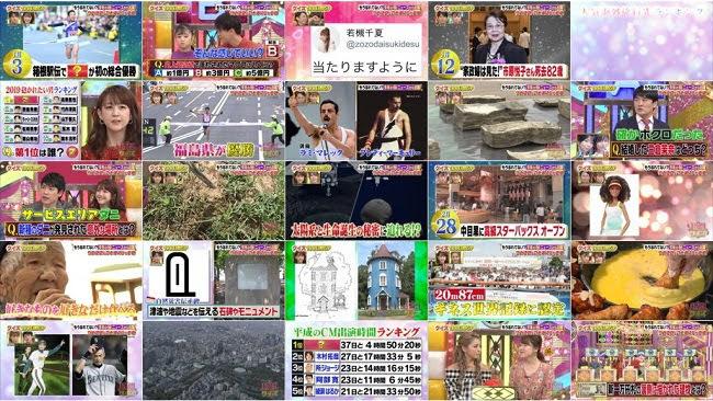 [TV-Variety] 超問クイズ!真実か?ウソか?竹内涼真&乃木坂46が参戦!最終回スペシャル (2019.09.13)