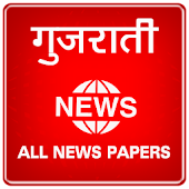 Gujrati News - All News Papers