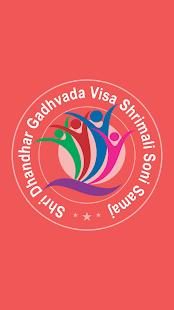 Shri Dhandhar Gadhvada Visa Shrimali Soni Samaj - náhled