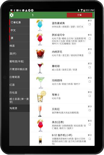 eMenu for Restaurant 2.78 screenshots 4