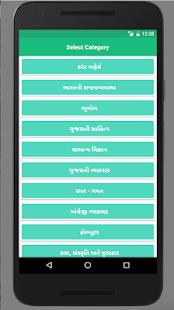 Gujarati GK General Knowledge - náhled