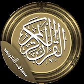 Mushaf The Noble Quran
