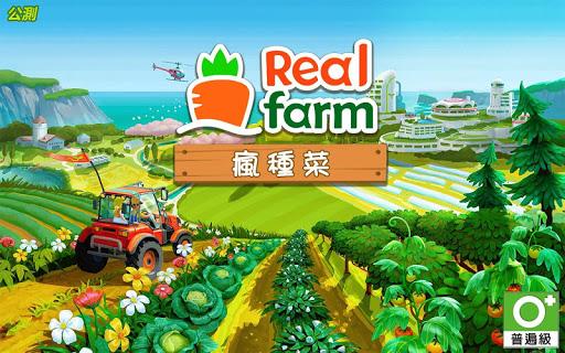 RealFarm: u760bu7a2eu83dc 1.2.8 screenshots 1