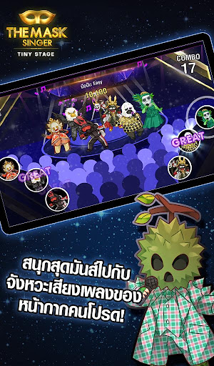 The Mask Singer - Tiny Stage 1.20.0 screenshots 13
