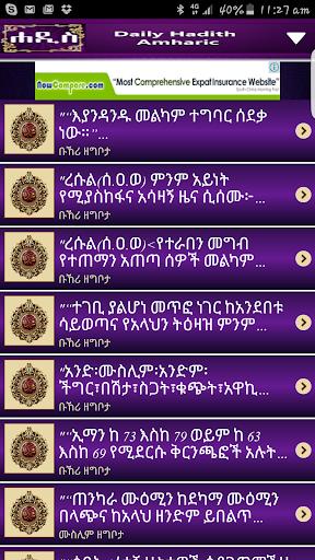 玩免費教育APP|下載Daily Hadith Amharic app不用錢|硬是要APP