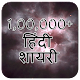 Best Hindi Shayri