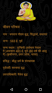 Buddha Quotes in Hindi - Android Apps on Google Play
