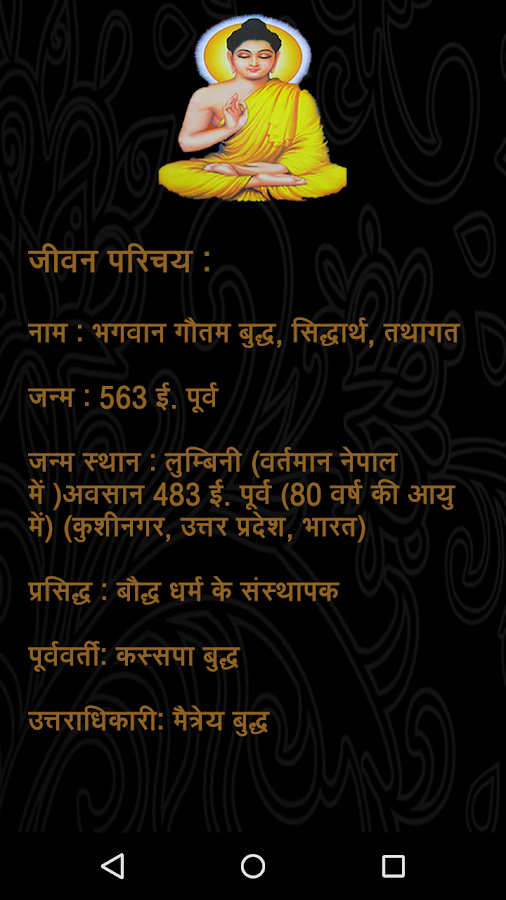 buddha quotes in hindi android apps on google play