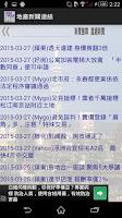 Screenshot of Land taxes counting of Taiwan