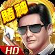 賭神OnlineHD (game)