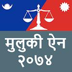 Muluki Ain Nepal (मुलुकी ऐन २०७४) Icon