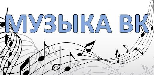 Музыка Вконтакте app (apk) free download for Android/PC/Windows screenshot