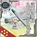 試製FaT仕様九五式酸素魚雷改