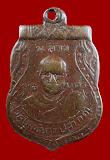 เหรียญหลวงพ่อบุตร รุ่นแรก บล็อคหลังแอ่น วัดใหญ่บางปลากด  ปี2489