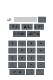 App つもり貯金箱 APK for Windows Phone