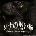 リナの黒い猫 icon