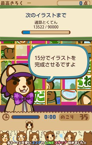 チョコアのぽちぽちパズル - ぽけでび☆学園