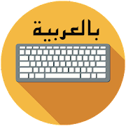 Best Arabic English keyboard - Arabic typing