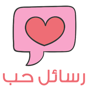 مسجات حب روعه 2017 رسائل حب