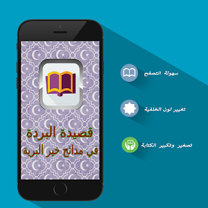Al Burda screenshot 1