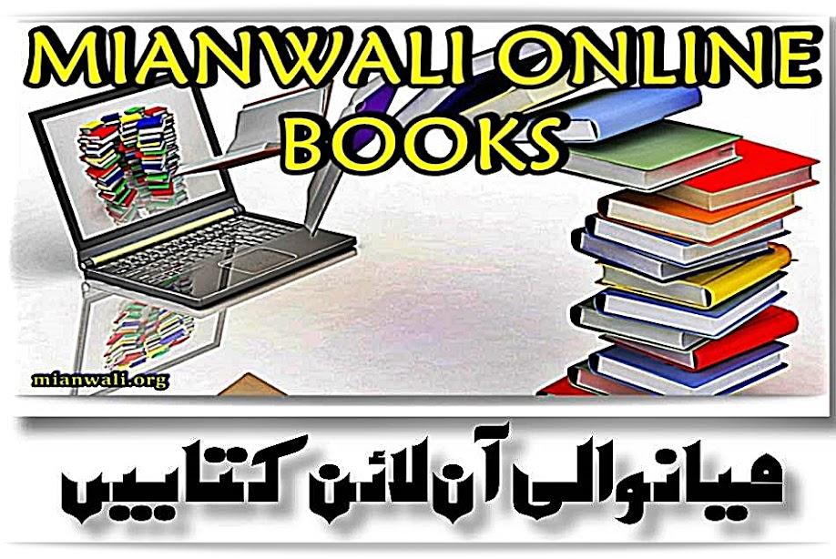 Mianwali Online Books