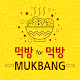 Download 먹방 for 먹방 For PC Windows and Mac
