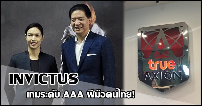 [INVICTUS] เกมไทยระดับ AAA พร้อมก้าวสู่ระดับโลก!