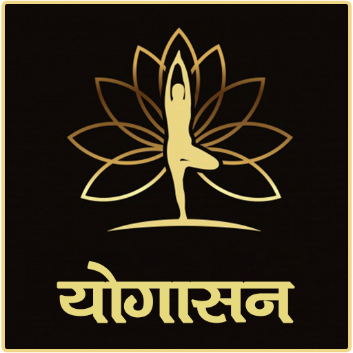 योगासन | Yoga In Hindi Android APK Download Free By Tuneonn Inc.