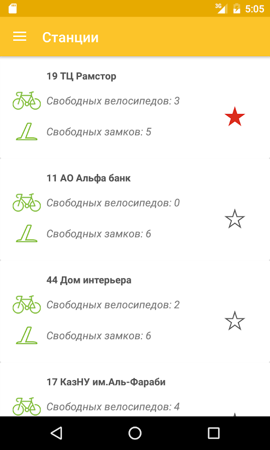 Almaty Bike – скриншот