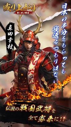 成り上がり~華と武の戦国のおすすめ画像3