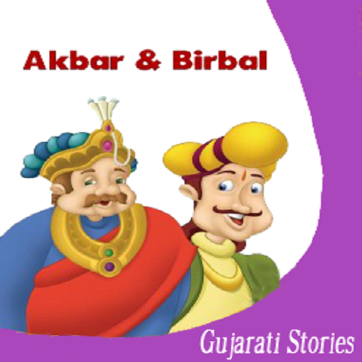Akbar Birbal Gujarati Stories 娛樂 App LOGO-硬是要APP