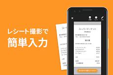 家計簿 マネーフォワード ME 無料で人気の家計簿アプリのおすすめ画像2