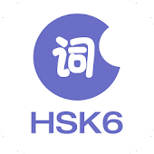 LearnChinese-HSK Level 6 Words