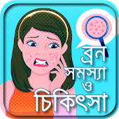 ব্রণ দূর করার উপায় বা skin care beauty tips