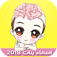 اسماء بنات جديدة إسلامية وعربية  ومعانيها (app)