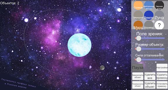 Gravity - создай свой мир - náhled