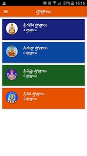 Download Telugu Stotralu For PC Windows and Mac apk screenshot 2