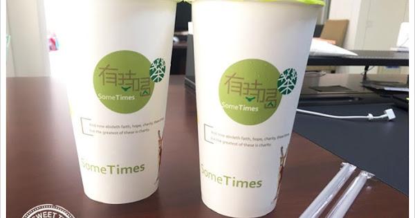 有時喝茶鍋煮奶茶專賣店-給你悠閒時光的飲料店